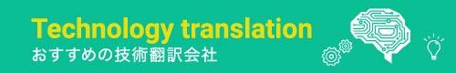 マニュアル・技術翻訳会社